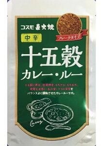 ★無添加カレー★直火焼き十五穀カレー・ルー110g
