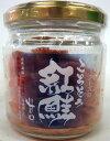 ごちそう紅鮭80g(甘口)