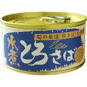 とろさば水煮180g(固形量135g)×12缶セット(1ケース)
