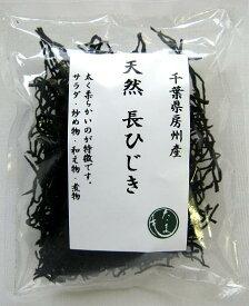 千葉県房州産 天然 長ひじき25g×10