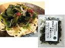 国産ねばり海藻サラダ10g【DM便対応2個まで】