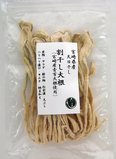 宮崎産 割干し大根60g(宮崎産)×10