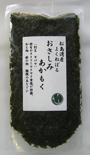 松島湾産おさしみあかもく100g(冷凍)