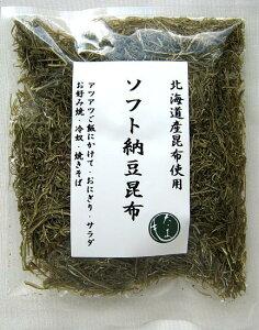 北海道産ソフト納豆昆布35g×10※一部、原材料が変わる場合があります。