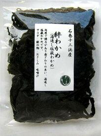 石巻十三浜産 絆わかめ110g(湯通し塩蔵生わかめ)×10