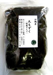 沖縄産 太もずく(塩蔵)1kg