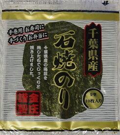 金庄千葉県産石焼のり全形10枚【ネコポス3個まで】