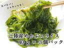 三陸産めかぶ めかぶスライス40g×3個パック【冷凍】メカブ シャキシャキ 食べやすいパック