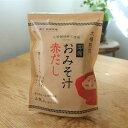 【化学調味料不使用】 木桶熟成 即席おみそ汁 赤だし 4食入×10袋