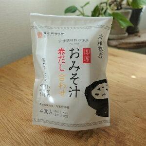 【化学調味料不使用】 木桶熟成 即席おみそ汁 赤だし/合わせ 4食入×10袋