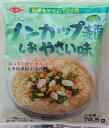 ノンカップ麺(しおやさい味)