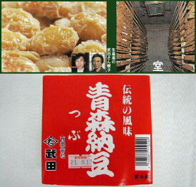武田さんの青森納豆40g×10