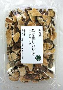 欠け葉椎茸50g(小さめ)×10