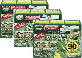 【3箱まとめ買い】ヤクルトヘルスフーズ 私の青汁 360g(4gx90袋)×3箱