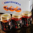 【送料無料 3個セット】 淡路島の玉ねぎ屋流 贅沢なシャリシャリ ラー油