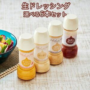 生ドレッシング選べる6本セット Sarada no dress オニオン・人参・ゴマ・黒酢