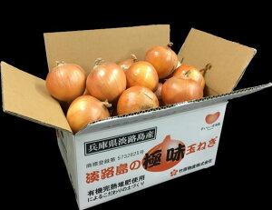 淡路島の極味玉ねぎ 5kg箱 こだわりの有機堆肥と有用菌を使った土づくりが育んだ旨味あふれる玉ねぎを、淡路島からお届けします。