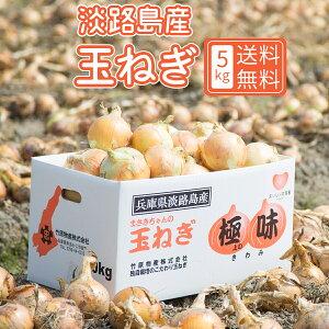 農家直送!淡路島玉ねぎ「極味」5kg こだわりの有機堆肥と有用菌を使った土づくりが育んだ旨味あふれる淡路島玉ねぎをお届けします。