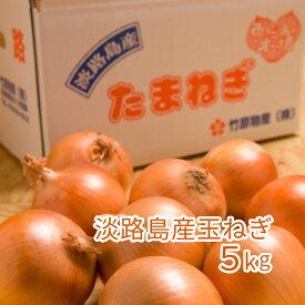 ☆淡路島産たまねぎ 5kg箱☆