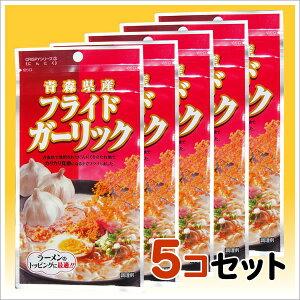 青森県産にんにく・ニンニクをそのままフライ!! フライドガーリック 15g×5 送料無料!