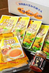 【送料無料 】 淡路島の旨味セット01 ラー油・フライドオニオン・かほり