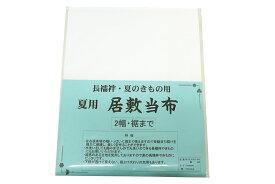居敷当(夏用) ポリエステル65% 綿35% 洗える居敷当 洗える裏地 メール便送料無料