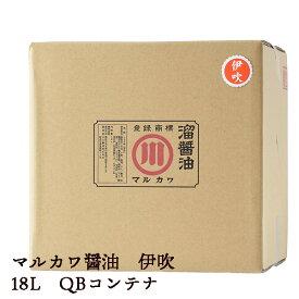 マルカワ醤油 伊吹(旧:長良) QBコンテナ 18L 【たまりや 岐阜・山川醸造】