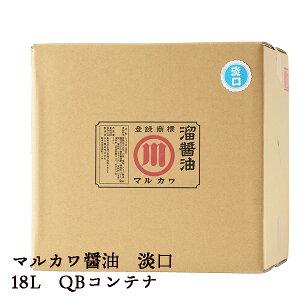 【業務用】マルカワ淡口(うすくち)醤油 QBコンテナ 18L 【たまりや 岐阜・山川醸造】たまり醤油