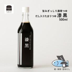 だし入り醤油 漆黒 500ml たまり醤油 たまりや 岐阜 山川醸造 調味料 贅沢な醤油 を お取り寄せ おすすめ 調味料 しょうゆ たまり つけ かけ だし おせち お雑煮 お年賀 御年賀