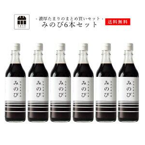 伝承美濃地溜 みのび (醤油) 500ml×6本 たまりや 岐阜 山川醸造 調味料 贅沢なたまり醤油 を お取り寄せ おすすめ 調味料 しょうゆ たまり つけ かけ だし おせち お雑煮 お年賀 御年賀
