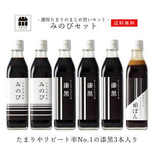 みのび・漆黒・頑ぽん 300ml×6本 たまり醤油  だし入り醤油 ぽんず たまりや 岐阜 山川醸造 調味料 贅沢な醤油 を お取り寄せ おすすめ 調味料 しょうゆ たまり つけ かけ だし おせち お