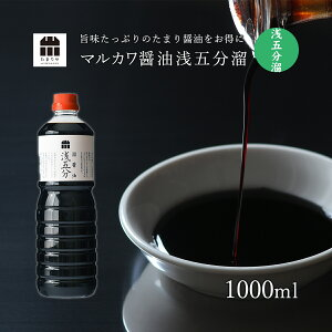 浅五分 溜醤油 たまり醤油 醤油 1L 1000ml しょうゆ 贅沢な醤油 を お取り寄せ お徳用 お得用 おすすめ つけ かけ だし たまりや 岐阜 山川醸造