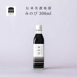 伝承美濃地溜 みのび (醤油) 300ml たまり醤油 おせち お雑煮 お年賀 御年賀