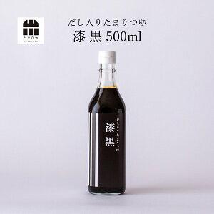 だし入り醤油 漆黒 500mlたまり醤油 たまりや 岐阜 山川醸造 調味料 贅沢なたまり醤油 を お取り寄せ おすすめ 調味料 しょうゆ たまり つけ かけ だし