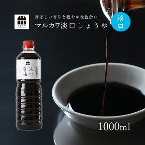 マルカワ淡口(うすくち) 醤油 1L 1000ml しょうゆ うすくち醤油 贅沢な醤油 を お取り寄せ おすすめ つけ かけ だし たまりや 岐阜 山川醸造