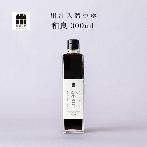 出汁入溜つゆ 和良 300ml たまり醤油 たまりや 岐阜 山川醸造 調味料 贅沢な醤油 を お取り寄せ おすすめ 調味料 しょうゆ たまり つけ かけ だし お雑煮