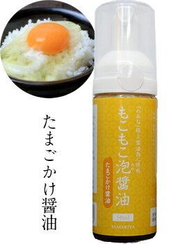 もこもこ泡醤油(たまごかけ醤油)50ml【たまりや岐阜・山川醸造】