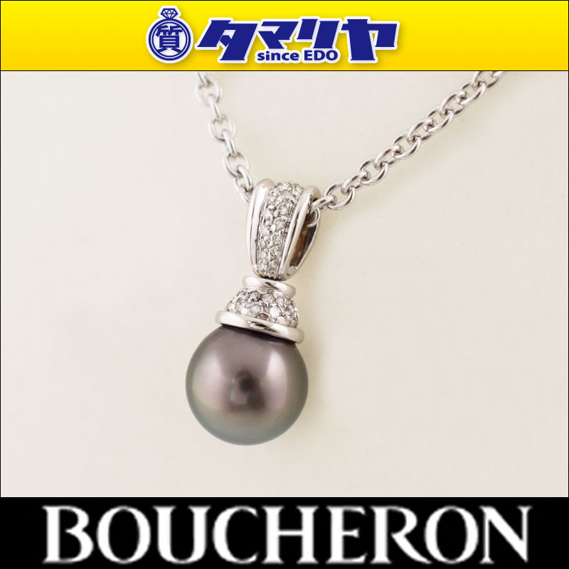 BOUCHERON ブシュロン ダイヤ ブラックパール ネックレス 750 K18 WG ホワイトゴールド【代引き手数料】【送料無料】レディース ペンダント 真珠【中古】27280415