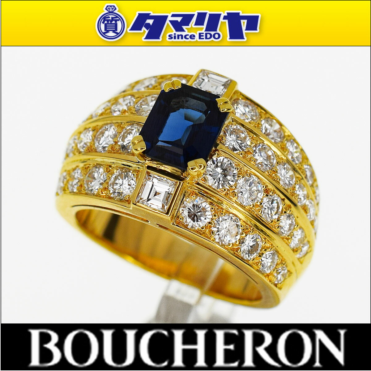 BOUCHERON ブシュロン ブルーサファイア ダイヤ リング 750 K18 YG イエローゴールド 日本サイズ約10号 ♯50【送料無料】【代引き手数料無料】レディース【中古】29380503