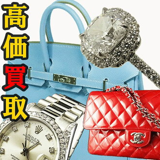 Free packing Kit only clotheslines post purchase of Rolex Hermes Cartier Tiffany Vuitton diamond K18 PT Platinum Sapphire Ruby Emerald Chanel courier gold