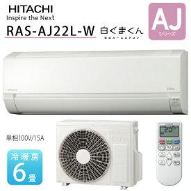RAS-AJ22L-W ルームエアコン 6畳程度 2021年モデル 日立 白くまくん AJシリーズ 単相100V