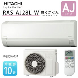 RAS-AJ28L-W ルームエアコン 10畳程度 2021年モデル 日立 白くまくん AJシリーズ 単相100V