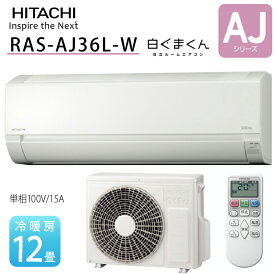 RAS-AJ36L-W ルームエアコン 12畳程度 2021年モデル 日立 白くまくん AJシリーズ 単相100V