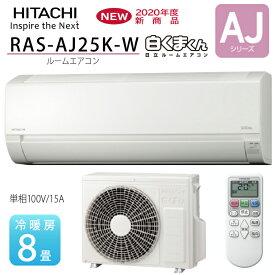 RAS-AJ25K-W ルームエアコン 8畳程度 日立 白くまくん AJシリーズ 2020年モデル 単相100V