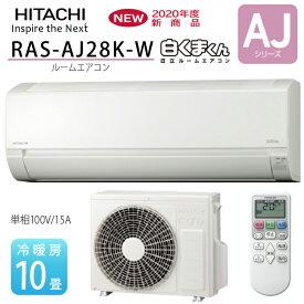 RAS-AJ28K-W ルームエアコン 10畳程度 日立 白くまくん AJシリーズ 2020年モデル 単相100V