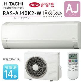 RAS-AJ40K2-W ルームエアコン 14畳程度 日立 白くまくん AJシリーズ 2020年モデル 単相200V