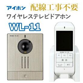 WL-11 アイホン ワイヤレステレビドアホン