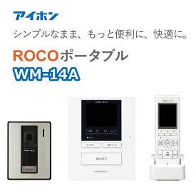 WM-14A アイホン 【AC電源直結式】テレビドアホンワイヤレスセット ROCOポータブル