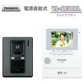 VL-SE30XL パナソニック 電源直結式 テレビドアホン