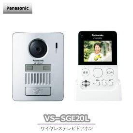 VS-SGE20L パナソニック ワイヤレステレビドアホン 配線工事不要